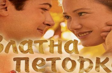 Special award for Macedonian film 'Golden Five' in St.Petersburg