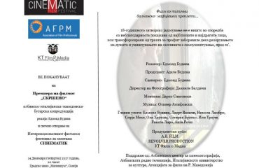 International Film Editing Festival kicks off in Skopje