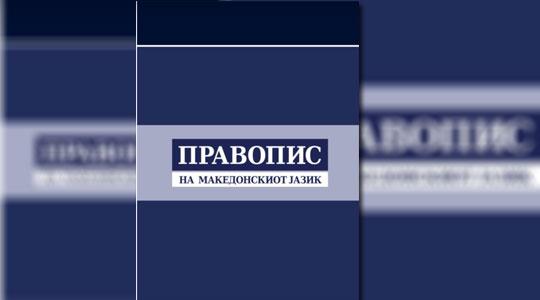 Правописот на македонскиот јазик достапен за бесплатно преземање
