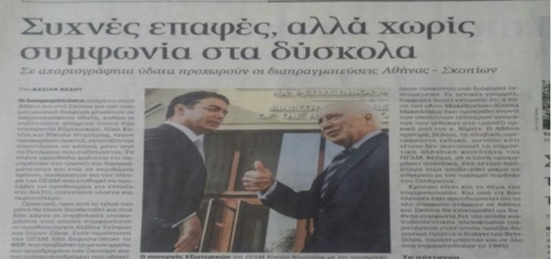 Kathimerini: Name negotiations enter uncharted waters