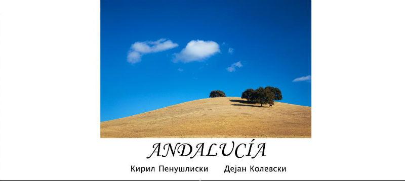 Изложба на фотографии од Андалузија