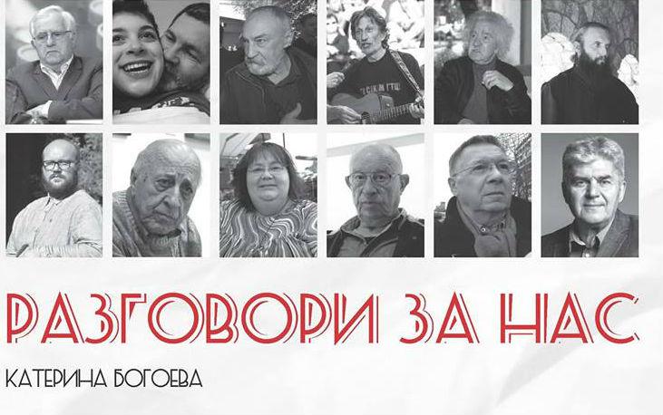 """Промоција на """"Разговори за нас"""" од новинарката Катерина Богоева"""