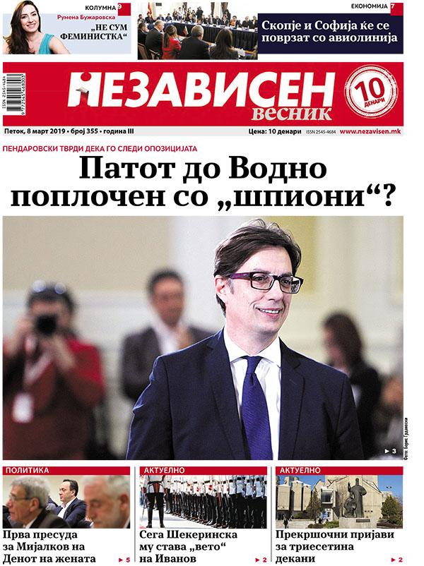 ПЕЧАТЕНО ИЗДАНИЕ 2019-03-08