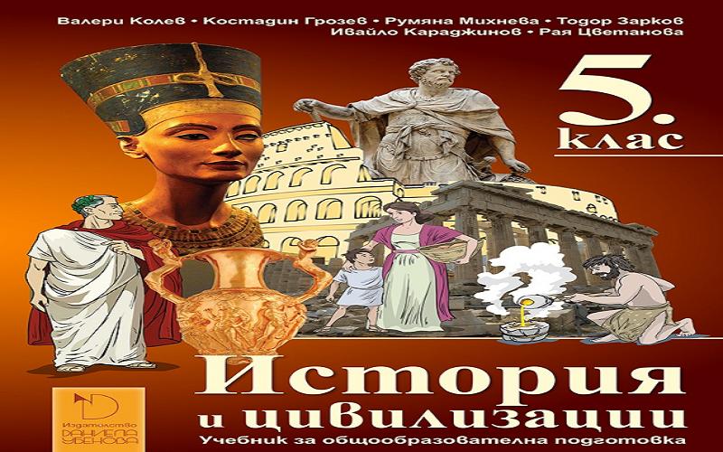 Ќе се ревидираат учебниците по историја и географија