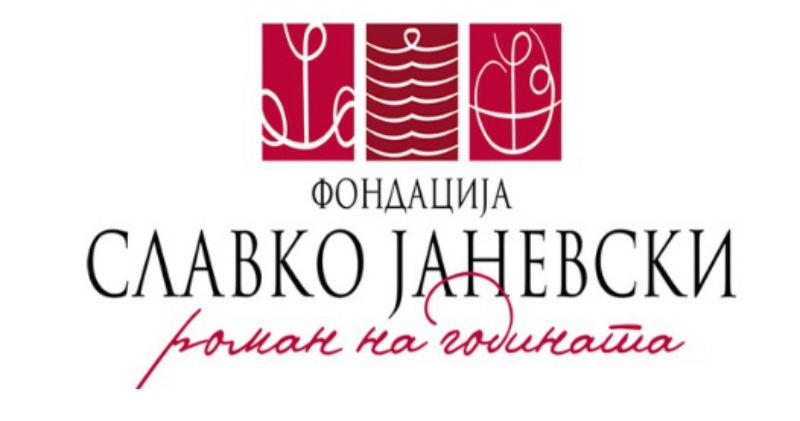 """Промоција на """"Село зад седумте јасени/Стебла"""" и прв број од списанието """"Архив Јаневски"""""""